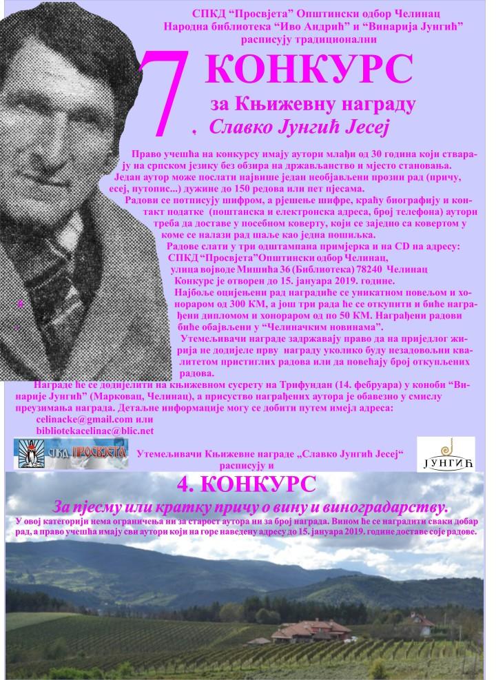 plakat za 7 Knjizevnu nagradu sjj